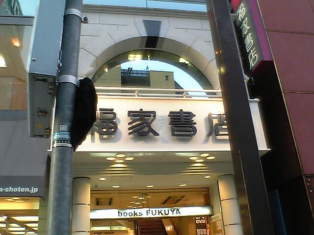 福家書店銀座店