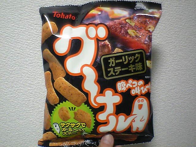 グ〜ナル 腹ペコの叫び!