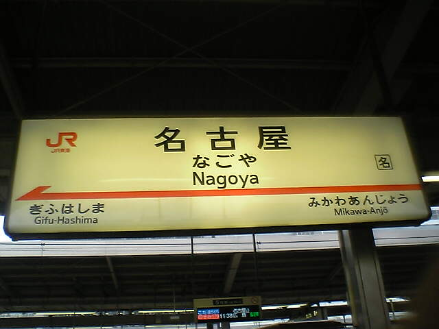 名古屋よ私は還って来た!