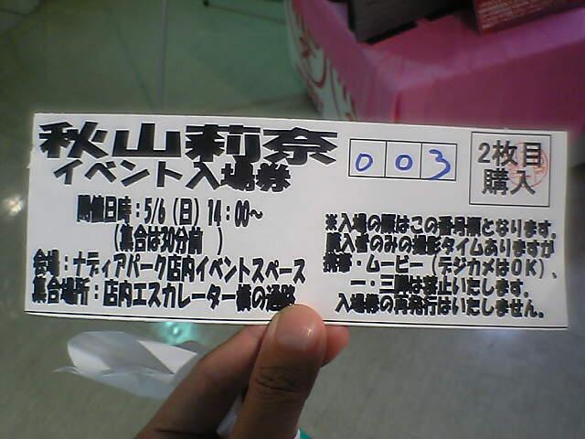名古屋な整理券