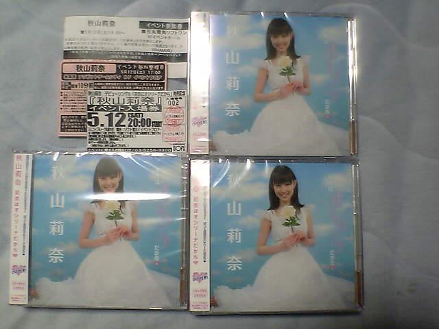 CDと整理券