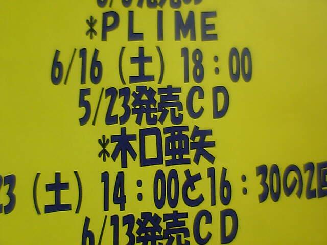 CD発売記念イベント