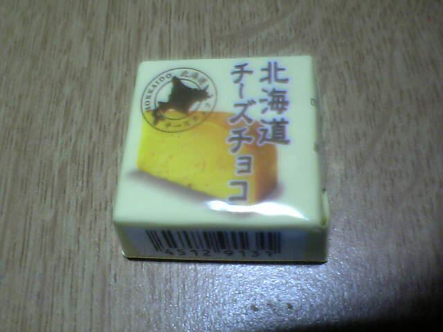北海道チーズチョコ