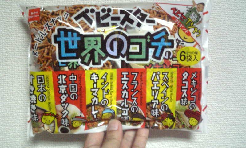 お菓子界のワールドカップやぁ〜!