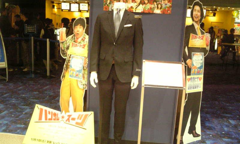 このスーツを着れば