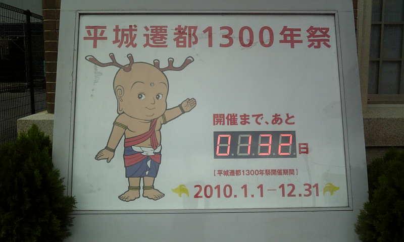 奈良に来たなら