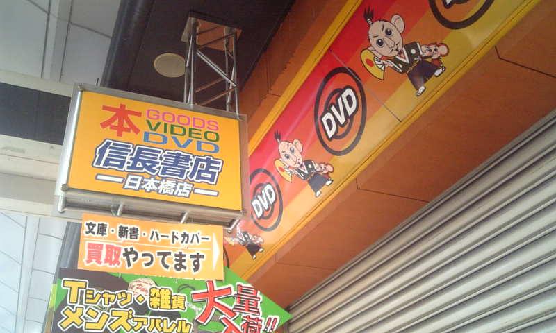 信長の野望2010〜その一〜