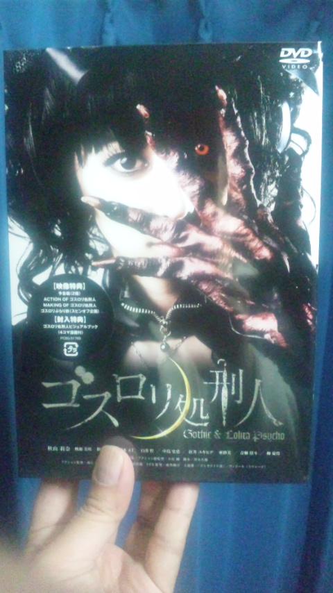 『ゴスロリ処刑人』DVD発売記念イベント