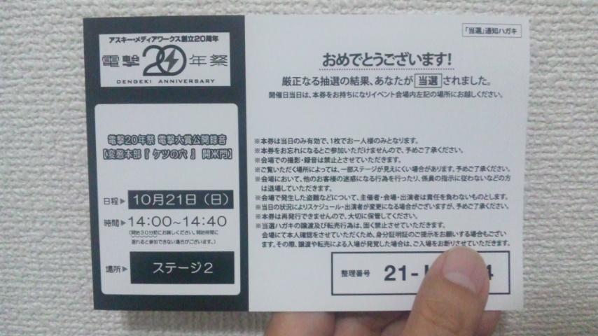電撃20年祭