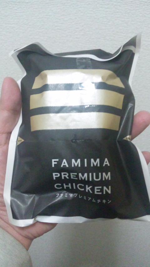 ファミマプレミアムチキン