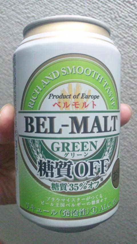 『ベルモルトグリーン』