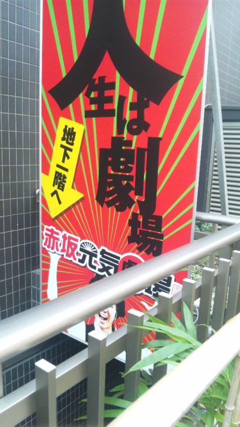 『カンキン!?』四日目!