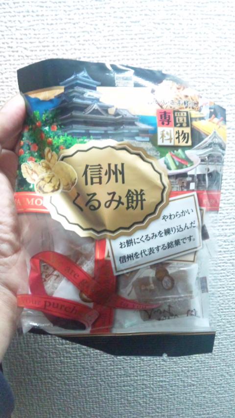 信州くるみ餅